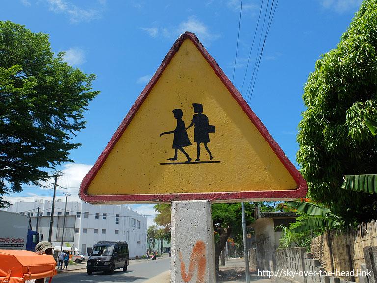 交通標識|トマナシア(マダガスタル)/Toamasina(Madagascar)