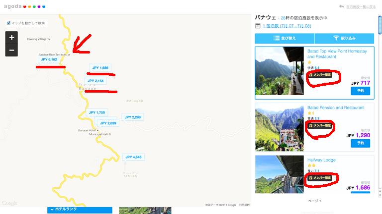 日本語で海外ホテルが予約できるサイト「agoda(アゴダ)」