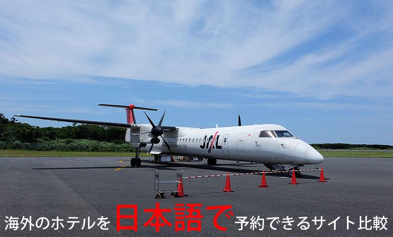 海外のホテルを【日本語で安く予約できる5サイト】を比較!おすすめ!