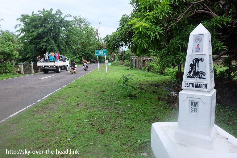 「バタアン死の行進」の跡