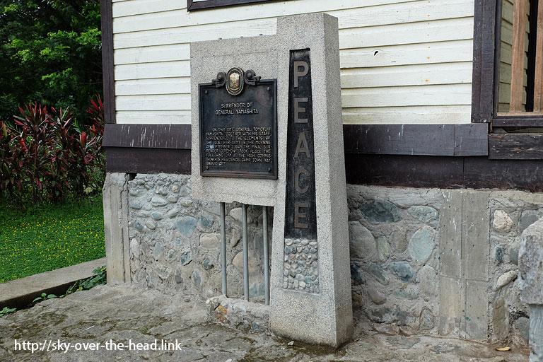山下奉文将軍降伏の地(フィリピン)/General Yamashita surrender site (Philippines)