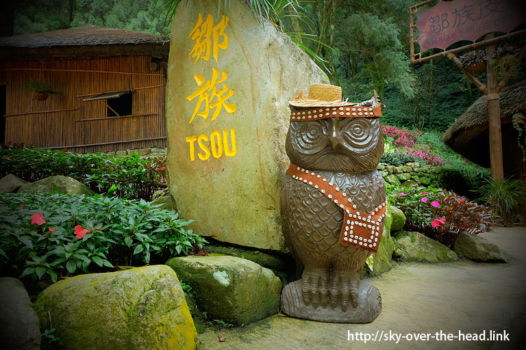 九族文化村(台湾)/Formosan Aboriginal Culture Village (Taiwan)