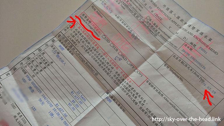台中駅周辺で、両替( ̄口 ̄∥)いちばん手っ取り早い方法は?