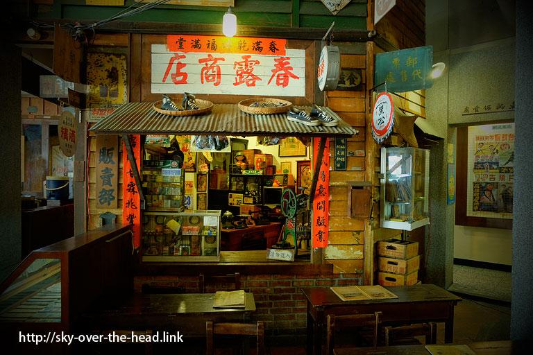 台灣香蕉新楽園(台湾)/Taiwan Banana New Paradise (Taiwan)