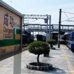 成功駅(台湾)/Chenggong Station (Taiwan)