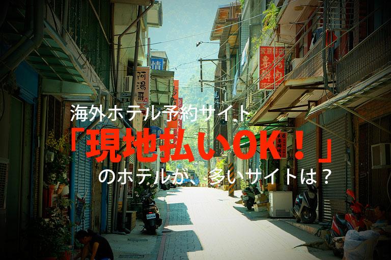 海外ホテル予約サイトで「現地払いOK!」のホテルが多いサイトは?