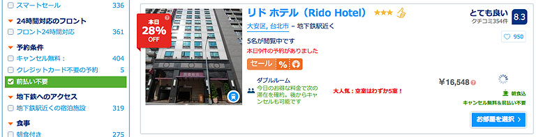 台北のホテル「現地払いOK!」「キャンセル無料」が多い予約サイト【2選+α】は?