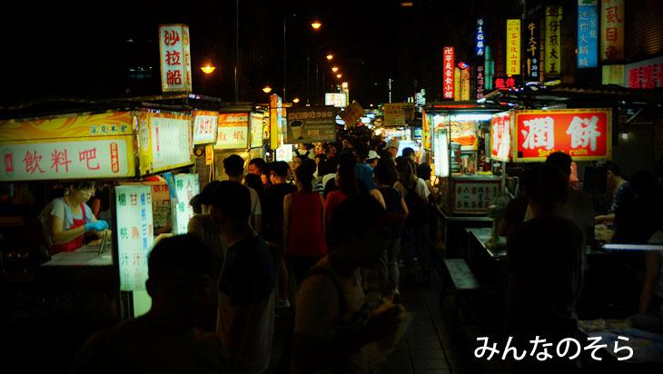 寧夏夜市で、夜ご飯(台湾/台北)