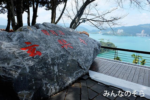 .玄奘寺で、日月潭の絶景を眺めながらひと休み