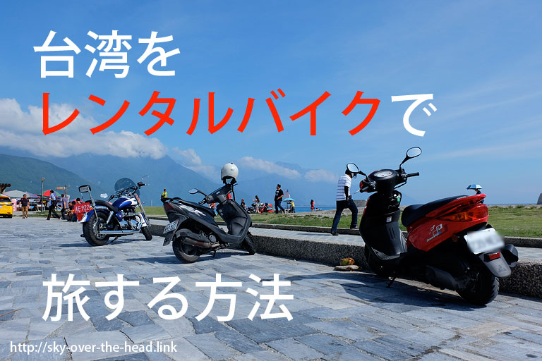 台湾を「レンタルバイク」で観光する方法( ̄ー ̄)o゛