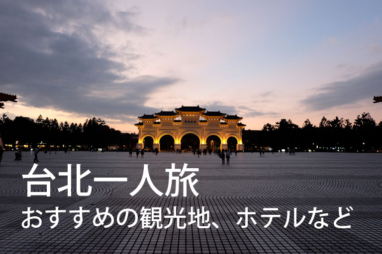 台湾一人旅<11日間のおすすめ観光地、ホテルなど>