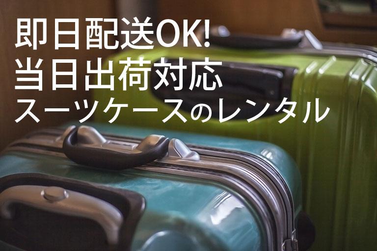 スーツケースのレンタル【即日発送OK】当日出荷に対応してもらえる4店