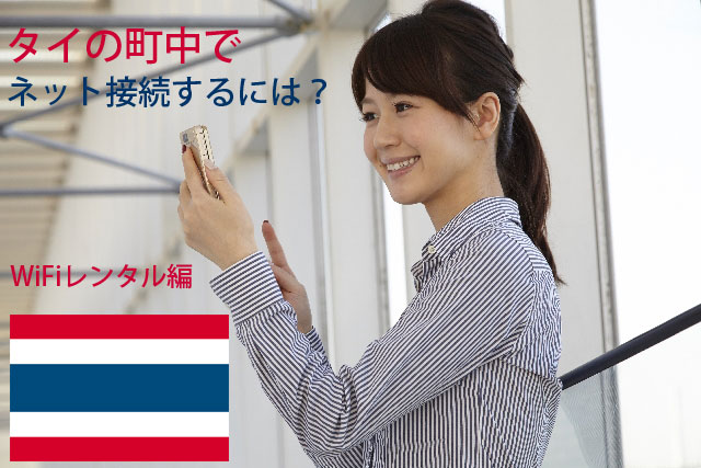 タイの町中で、インターネット接続をする方法【WiFiレンタル準備編】