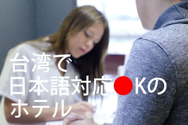 台湾で日本語の通じる(日本語対応OK!)ホテルを探す方法