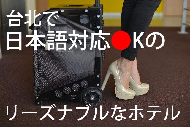 台北で日本語の通じるのホテル【リーズナブルな15選】