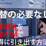 【両替必要なし】NEO MONEYで、現地通貨を現地ATMでお得に引き出す方法
