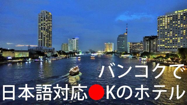 バンコクで日本語の通じるホテル【16選】