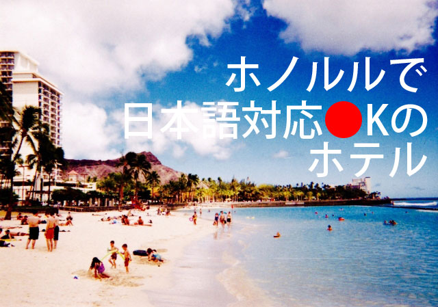 ホノルルで、日本語対応OKのホテル