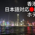 香港で日本語対応OKのホテル