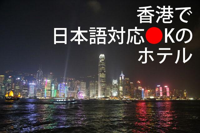 香港で日本語の通じるホテル【15選】
