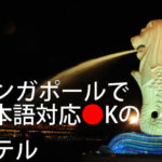 シンガポールで日本語対応OKのホテル