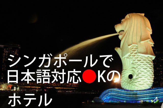 シンガポールで日本語の通じるホテル【18選】