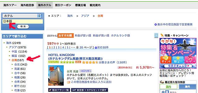 台湾で日本語の通じるホテル一覧