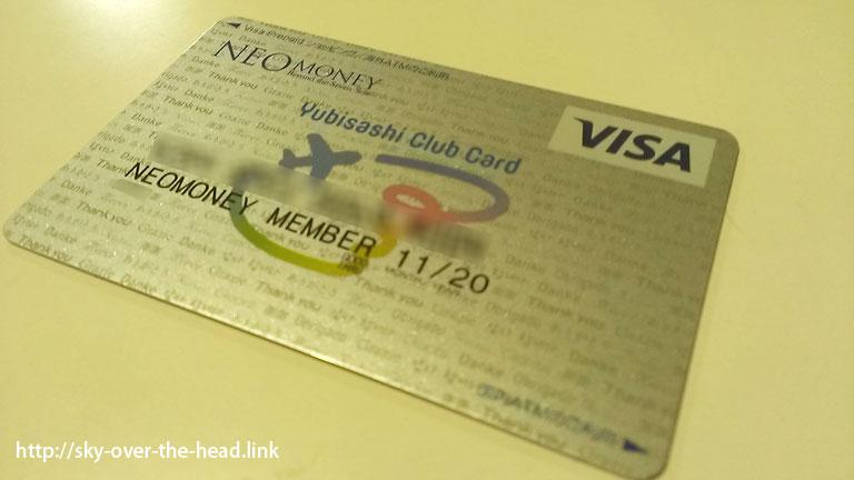 NEO MONEY 到着→カード利用登録→チャージ(入金)まで