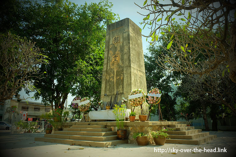 カンチャナブリー慰霊塔(タイ)/Kanchanaburi Memorial Monument(Thailand)