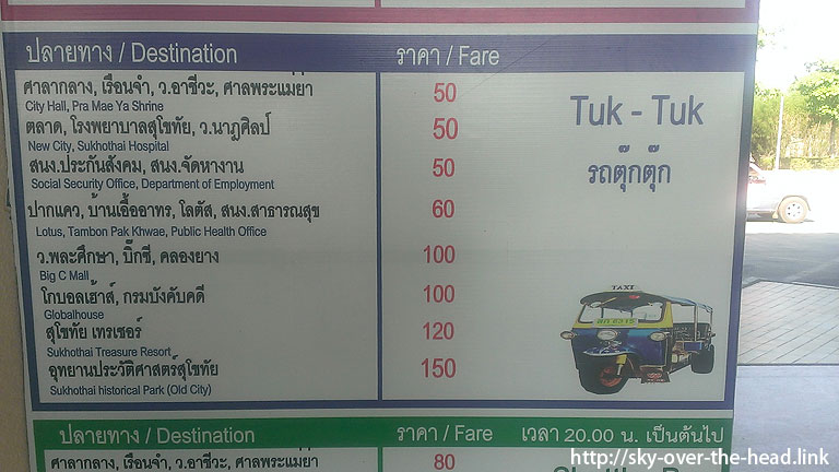 アユタヤからスコータイにVIPバスで移動(タイ)/Move by the VIP bus to Sukhothai from Ayutthaya(Thailand)