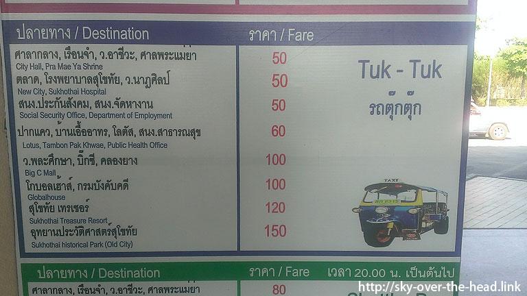 アユタヤからスコータイにVIPバスで移動(タイ)/Move by the VIP bus to Sukhothai from Ayutthaya(Thailand)