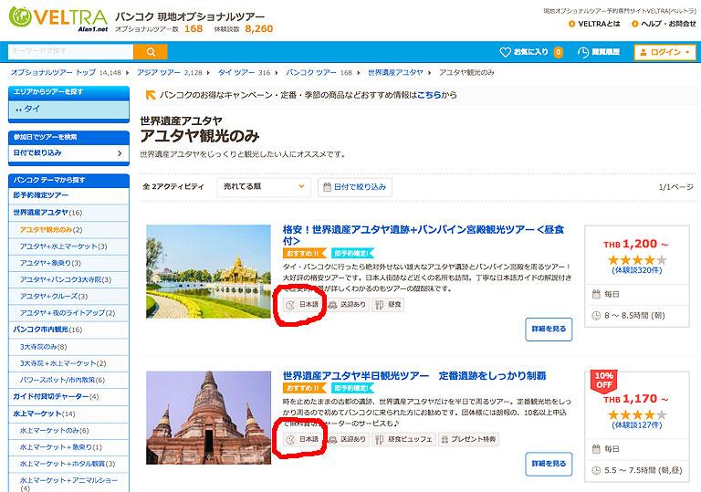 アユタヤ遺跡を日本語ガイドさん付きで観光したいなら、ツアーがおすすめ