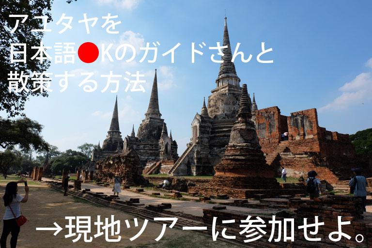 アユタヤ遺跡を【日本語OK!のガイドさん】と散策する方法→現地ツアーがおすすめ