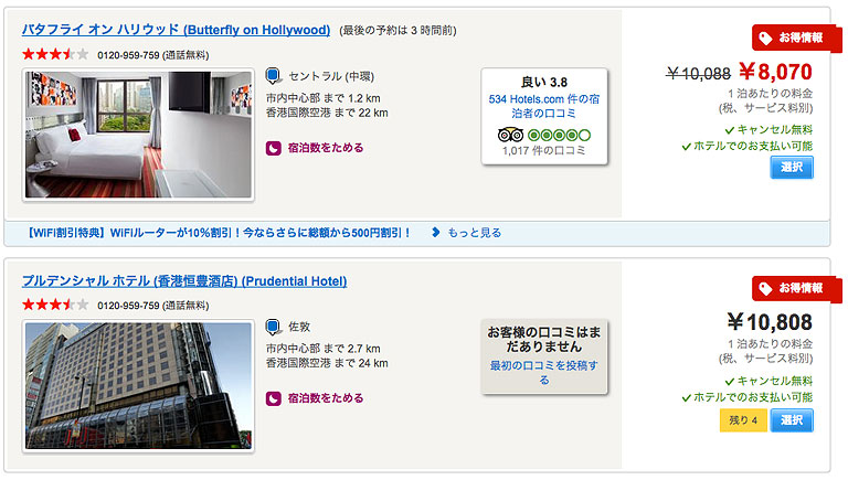 香港のホテルで【現地払いOK!】がザクザクみつかる予約サイト2選