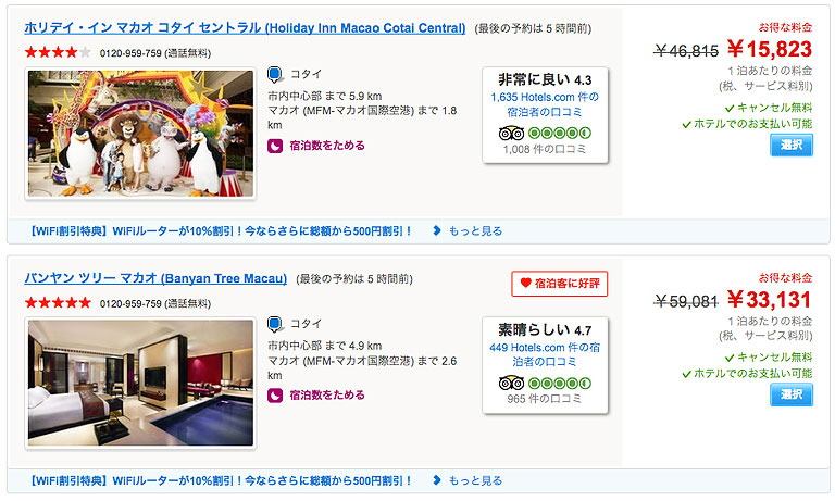 マカオのホテル「現地払いOK!」が多数みつかる予約サイト【2選+α】