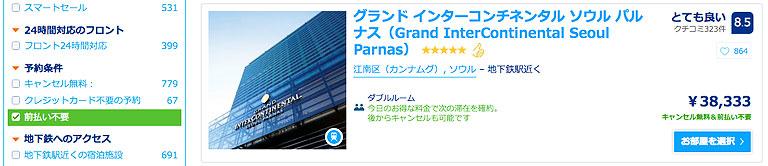 ソウル(韓国)のホテルで「現地払いOK!」がたくさん見つかる予約サイト【2選+α】