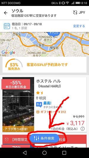 1.ソウル(韓国)のホテルで「現地払いOK!」がたくさん見つかる予約サイト【2選】