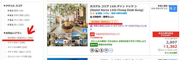 ▼ソウル(韓国)で【現地払いOK】のホテルを予約するなら