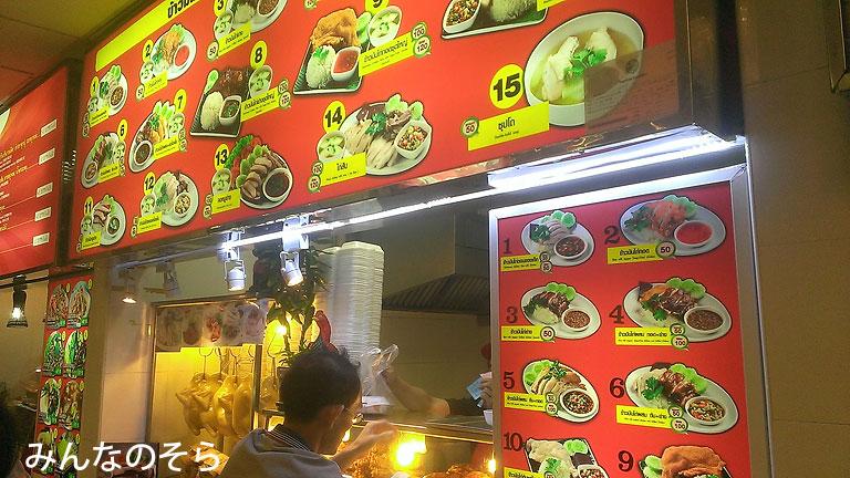 【1食目】空港のフードコートで「カオマンガイ」@タイ/バンコク