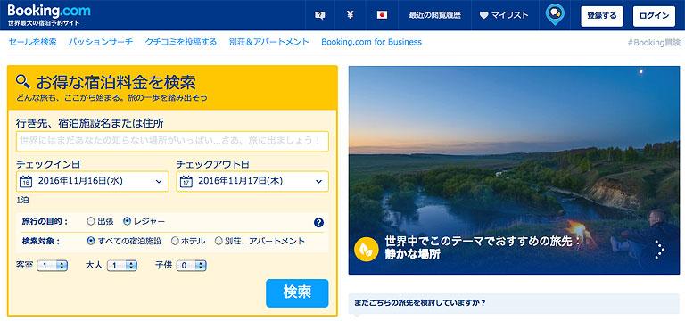 海外旅行で「自炊OK」「キッチン付き」のホテルがみつかる【Booking.com】