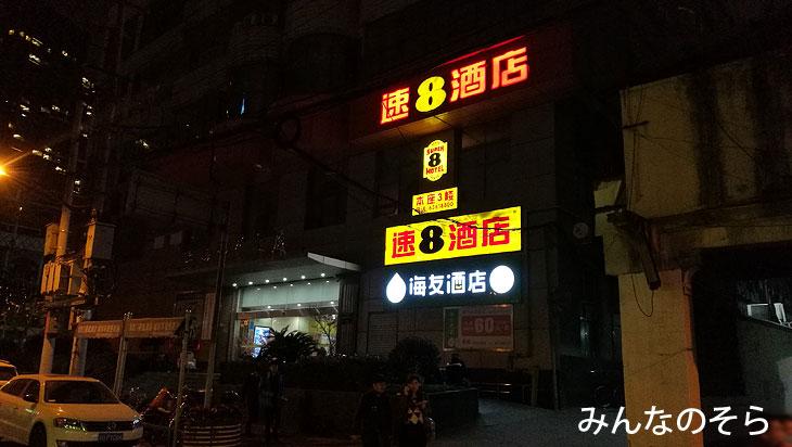 上海観光 本日のホテル
