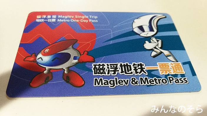 上海でリニアモーターカー(マグレブ)に乗車しました