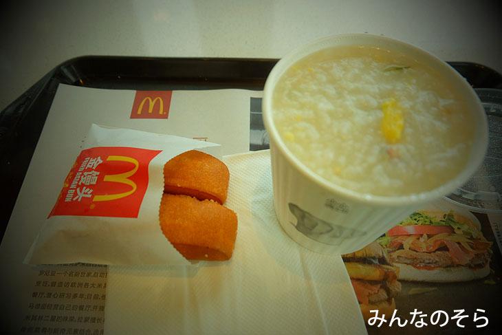 マクドナルドでお粥!?@上海