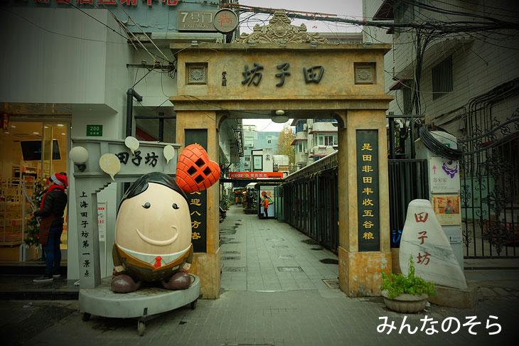 「石庫門造り」の住宅を活用!田子坊を散策