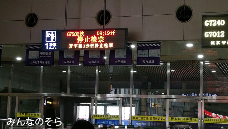 新幹線(高鉄/CRH)の乗り方