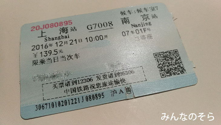 上海駅→南京駅の新幹線の切符