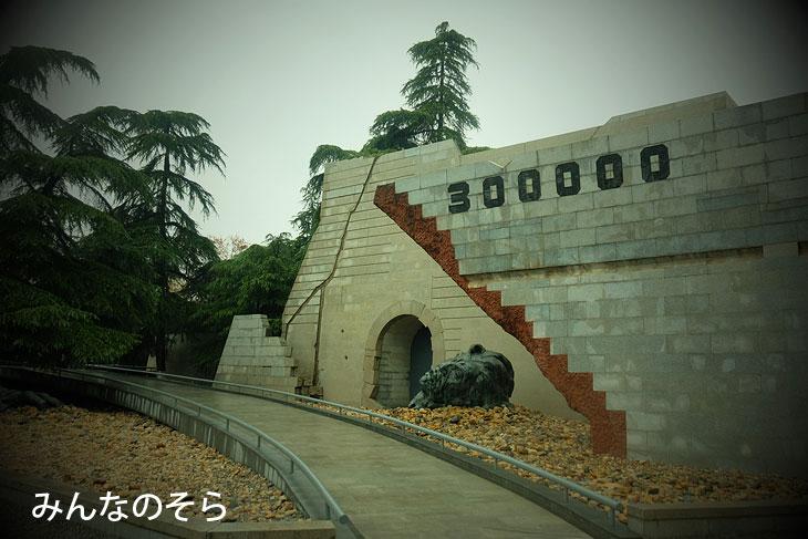 南京大虐殺紀念館
