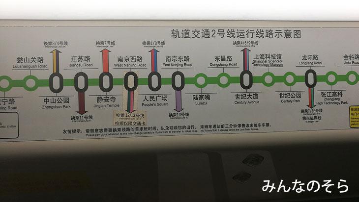 上海の地下鉄って?乗り方や、路線について(中国)