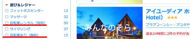 アユタヤ観光!レンタルサイクル(自転車)ありのホテル(ゲストハウス)の探し方(タイ)