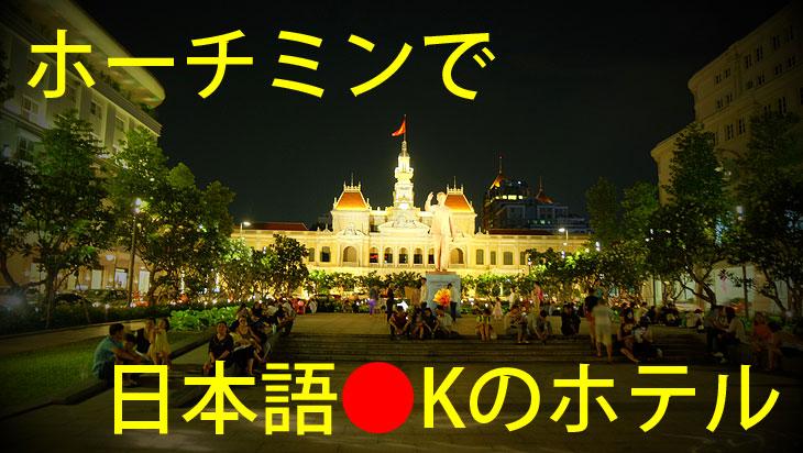 ホーチミンで日本語が通じるホテル【選】べトナム
